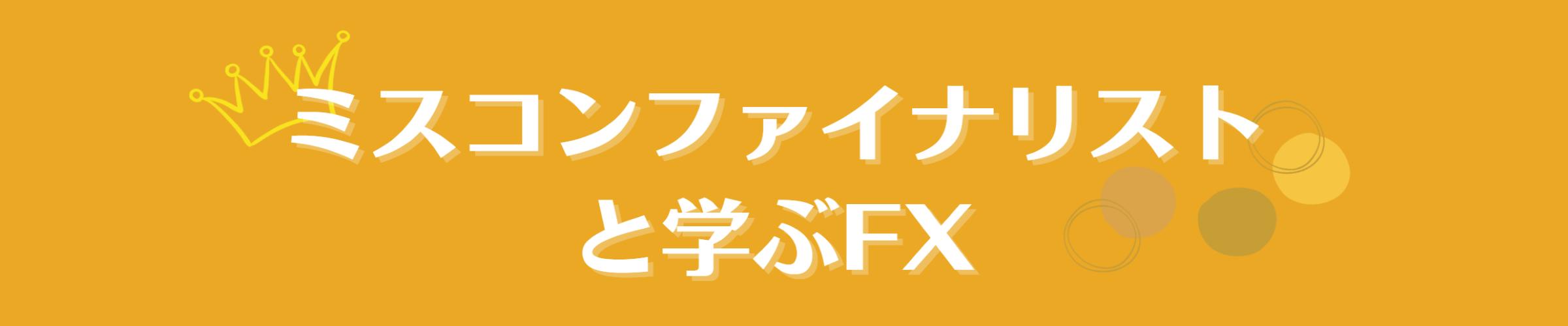 ミスコンファイナリストと学ぶFX