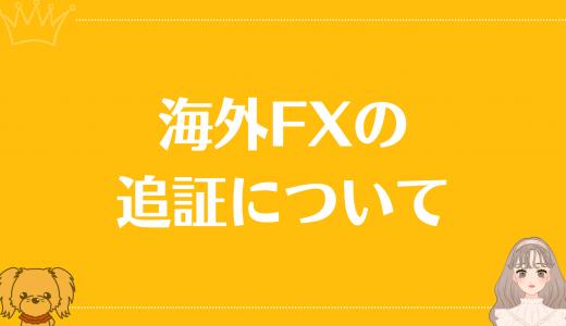 海外FXでは「追証」が発生しない?日本との違いを踏まえて詳しく解説