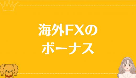 海外FXはボーナスが強力!各種ボーナスの内容やおすすめの海外FX業者を紹介