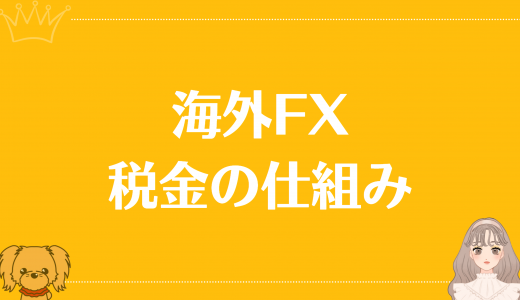 海外FXで得た利益にかかる税金はどうなる?国内FXとの違いを交えながら徹底解説!