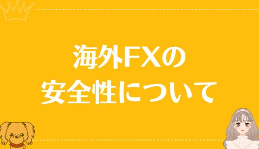 海外FXの安全性を確認する方法!資金管理とライセンスの重要性