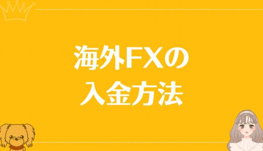 海外FXの入金方法について紹介!おすすめはクレジットカード入金
