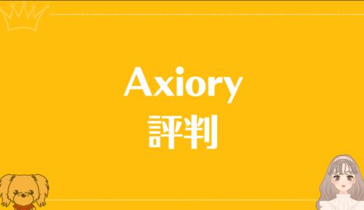 Axioryの評判は?メリット・デメリットを簡潔にまとめてみた!
