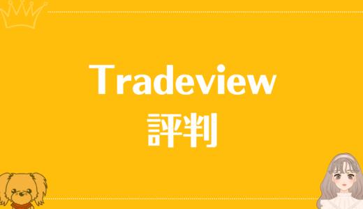 Tradeviewの評判をわかりやすく解説!人気の理由や注意点も紹介