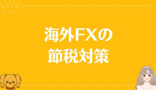 海外FXの節税対策まとめ:税金を少しでも減らそう!