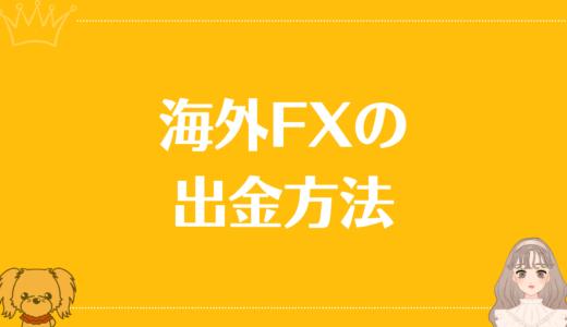 海外FXの出金方法を完全解説