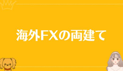 海外FXは両建てを使って稼げる!禁止されている両建ては本当にばれる?